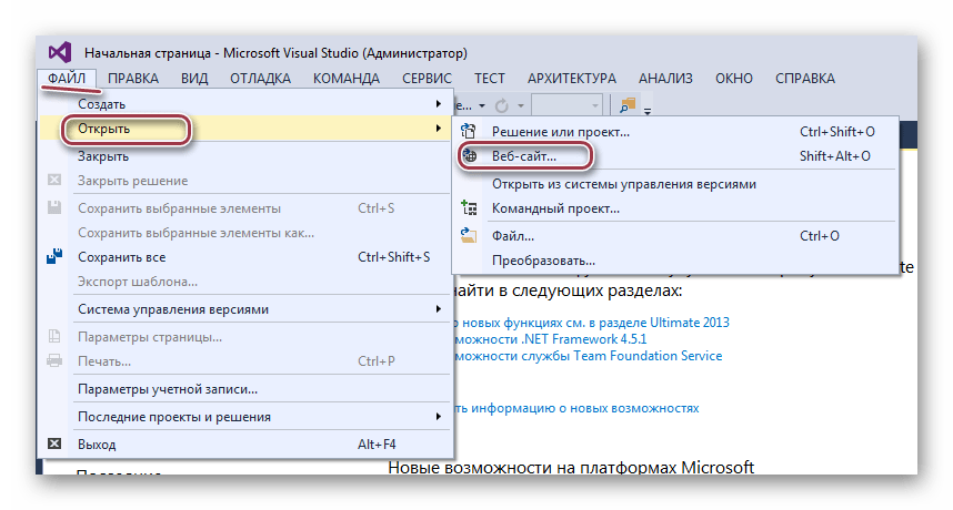 меню файл в Visual Studio
