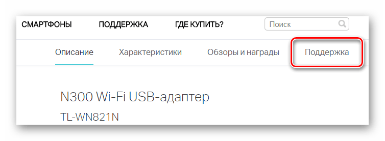 месторасположение персональной кнопки поддержка TL-WN821N_004