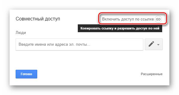 нажимаем включить доступ по ссылку в Гугл Диск