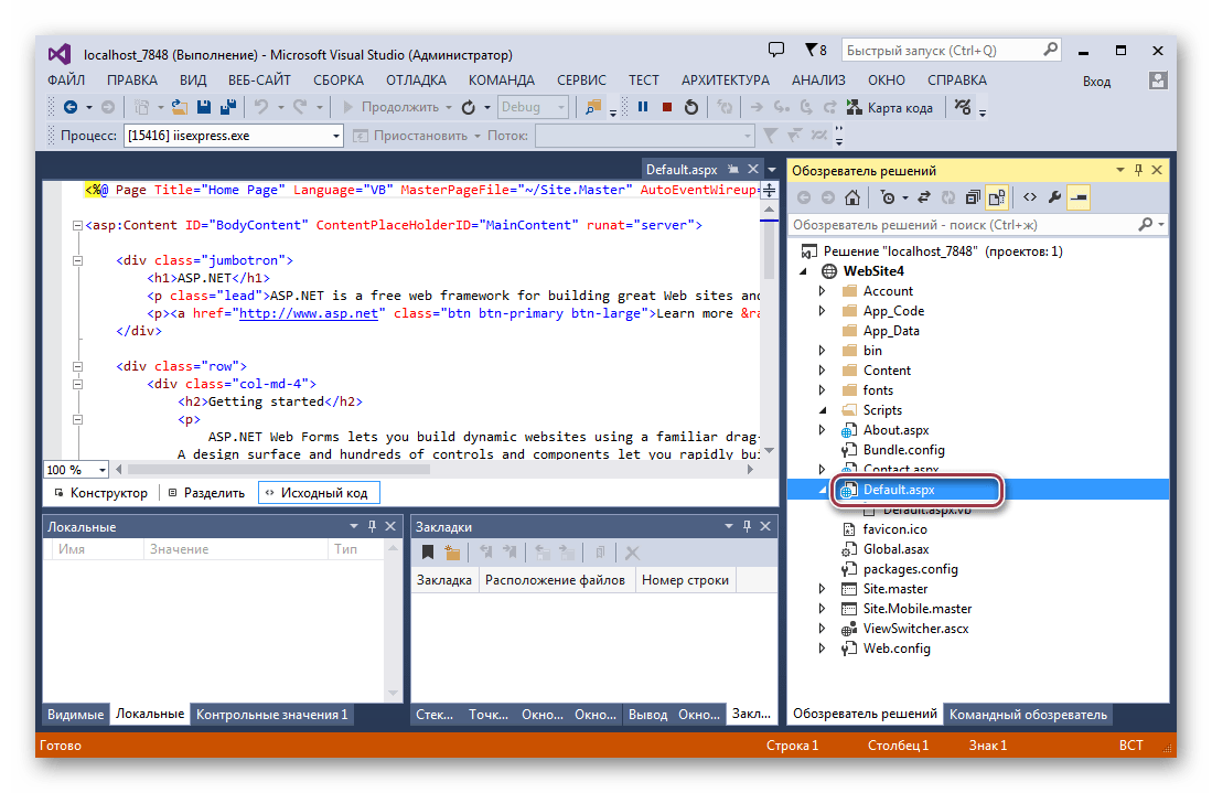 обозреватель решений в Visual Studio