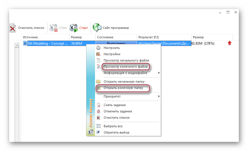 окно завершения конвертации в FormatFactory
