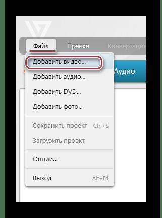 открыть меню файл в Freemake Video Converter