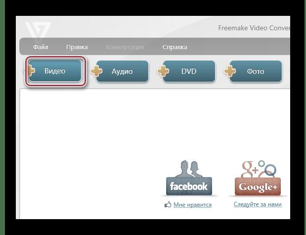 открыть видео с панели в Freemake Video Converter