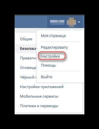 открытие настроек ВКонтакте