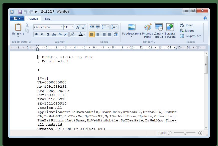 открытый файл в WordPad