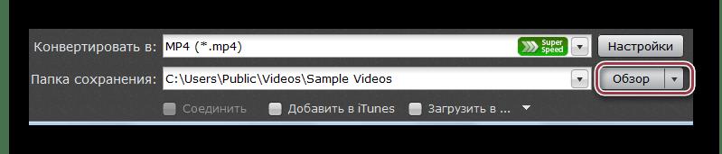 переход к папке сохранения ролика в Movavi Video Converter