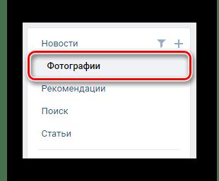 Переход на дочернюю вкладку фотографии в разделе новости на сайте ВКонтакте
