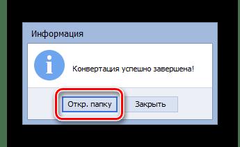 переход в папку нахождения преобразованного документа в формате DOC в программе AVS Document Converter