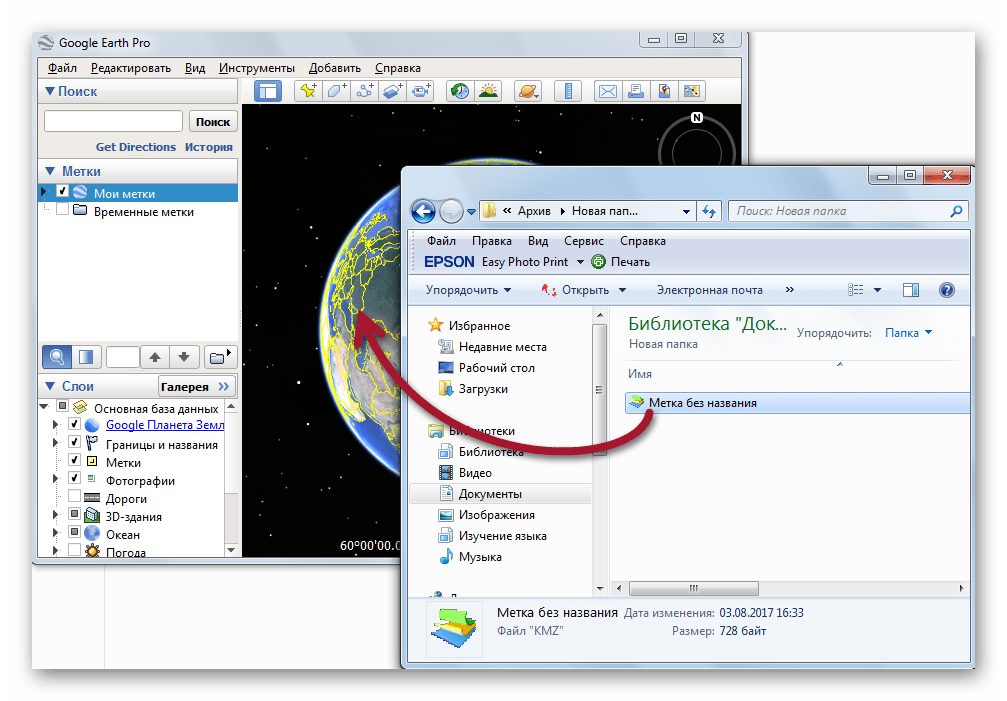 перемещение файла в google earth