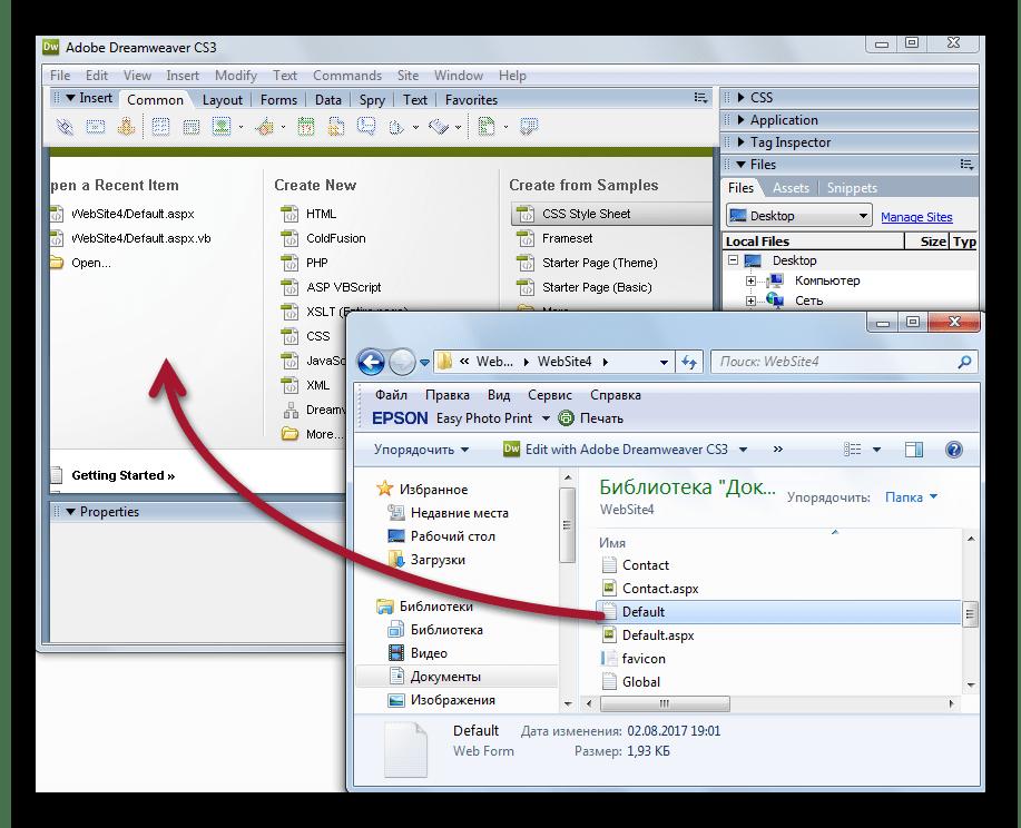 перетаскивание файла в Adobe Dreamweaver