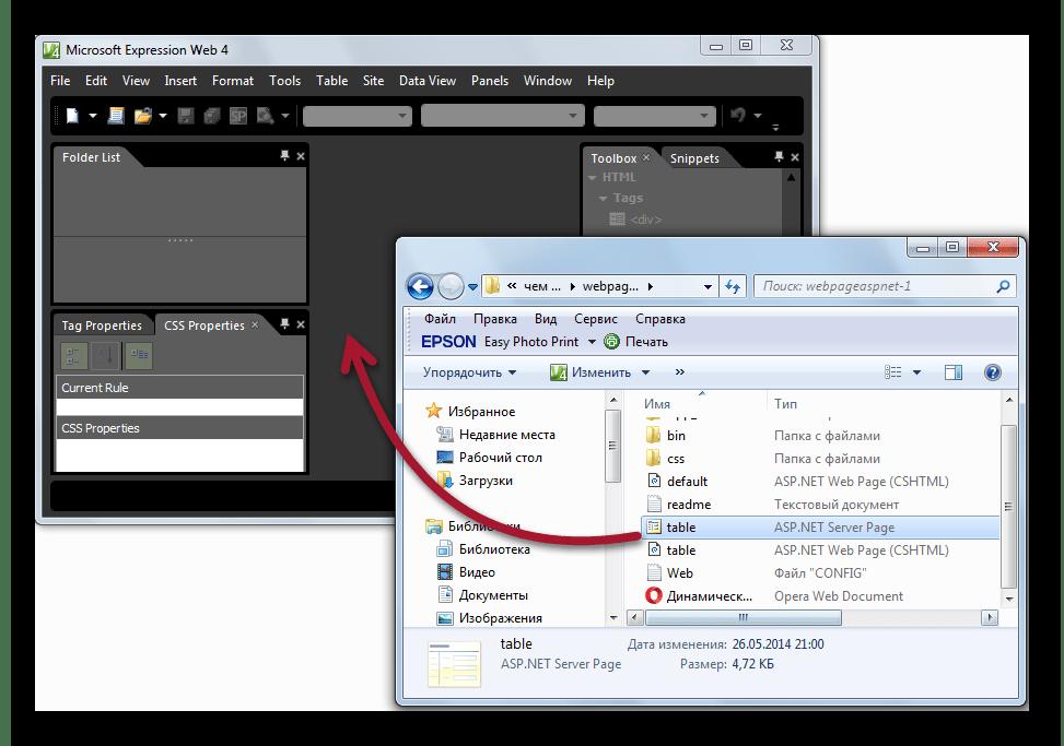 перетаскивание страницы в Microsoft Expression Web