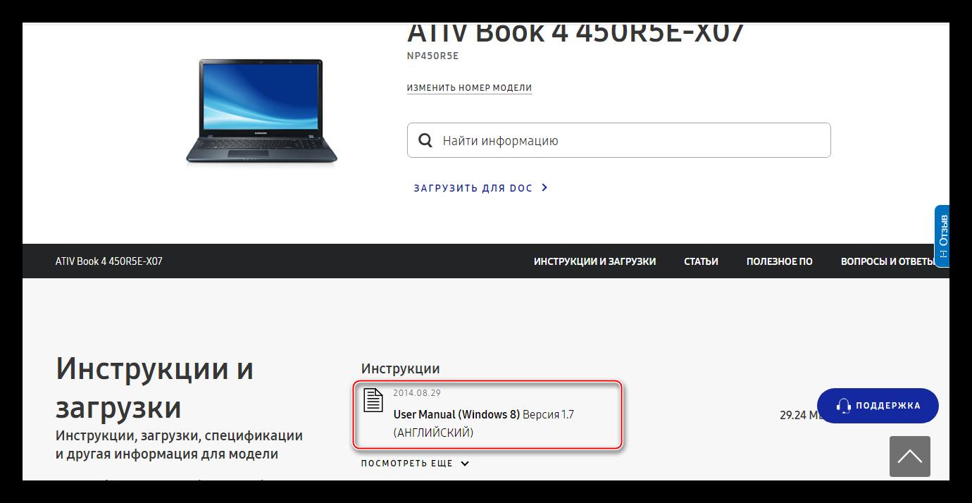 Поддержка Samsung