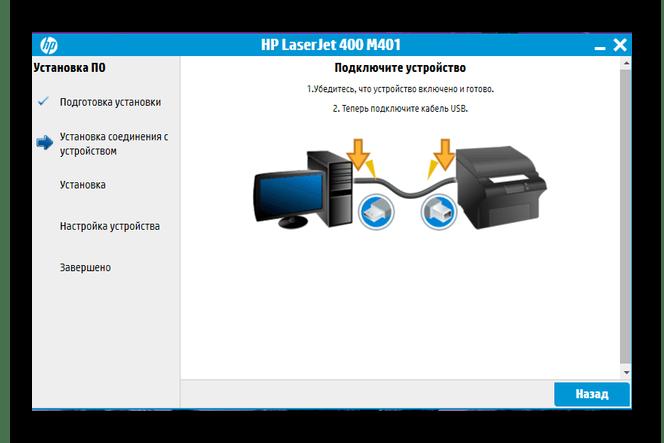 подключение принтера hp laserjet pro 400 m401dn