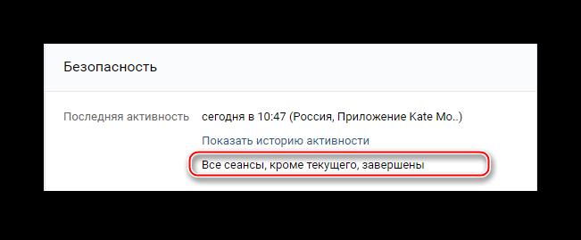 подтверждение завершения сессий ВКонтакте