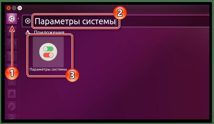 поиск параметры системы по системе ubuntu