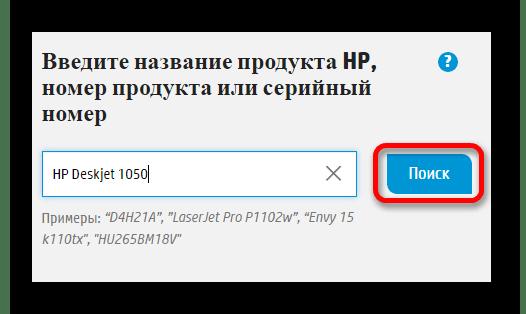 поиск принтера HP Deskjet 1050A