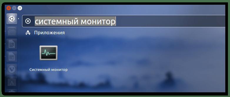 поиск системного монитора в linux ubuntu