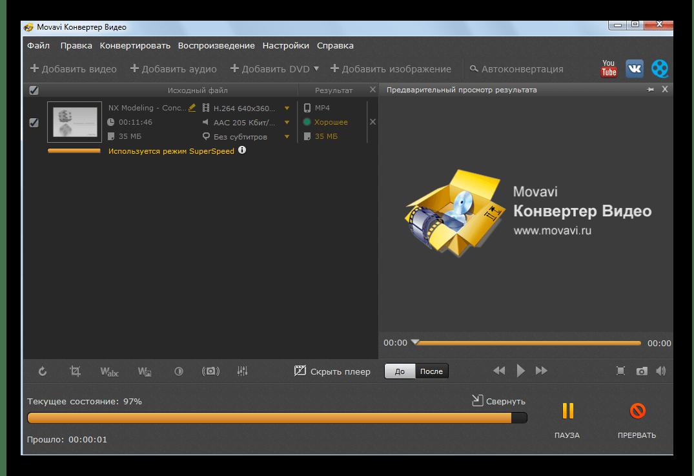 процесс конвертирования в Movavi Video Converter