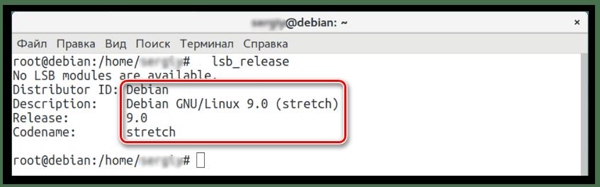 проверка версии дистрибутива в debian