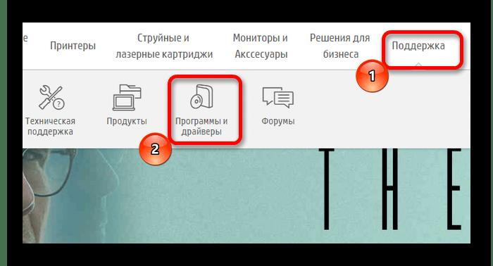 раздел программы и драйвера на сайте hp
