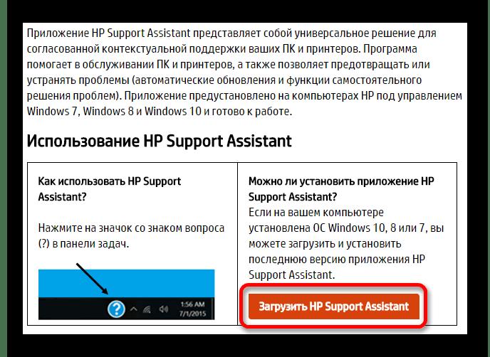 скачать официальную программу для обновления драйверов на сайте hp