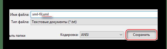 Сохранение XML-документа