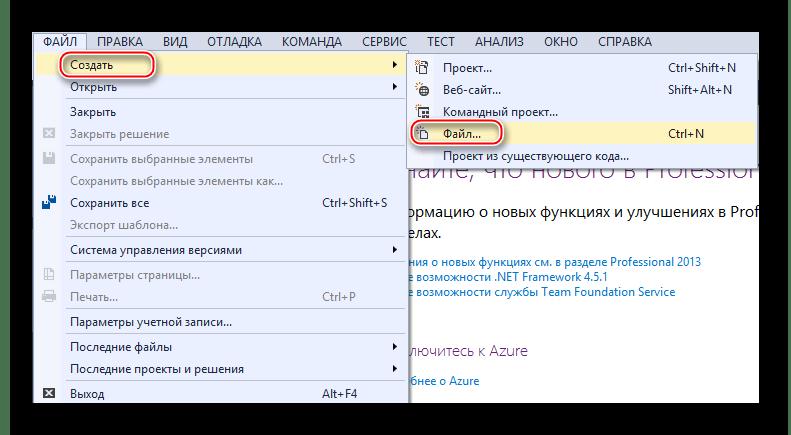 Создание документа в MS Visual Studio