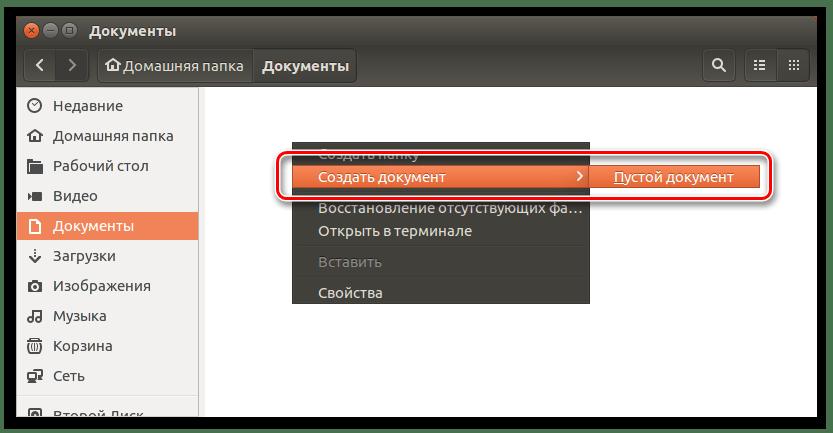 создание новго файла в файловом менеджере ubuntu