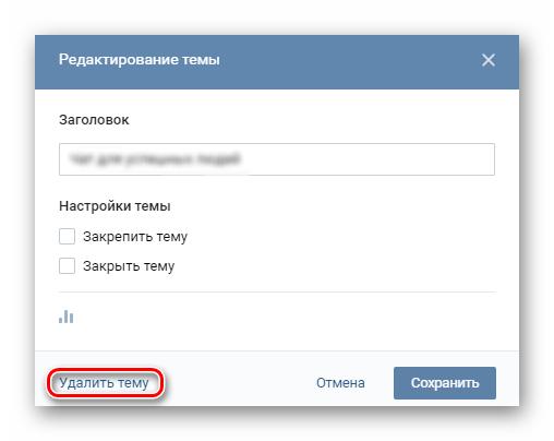 ссылка удалить тему ВКонтакте