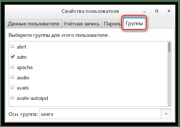 свойства пользователя в centos