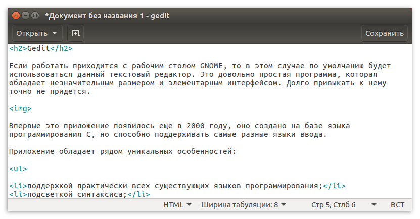 текстовый редактор gedit для линукс