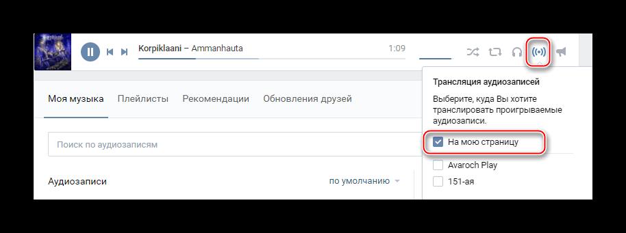 установка песни статусом профиля через аудиозаписи ВКонтакте