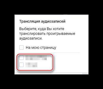 установка песни статусом сообщества ВКонтакте