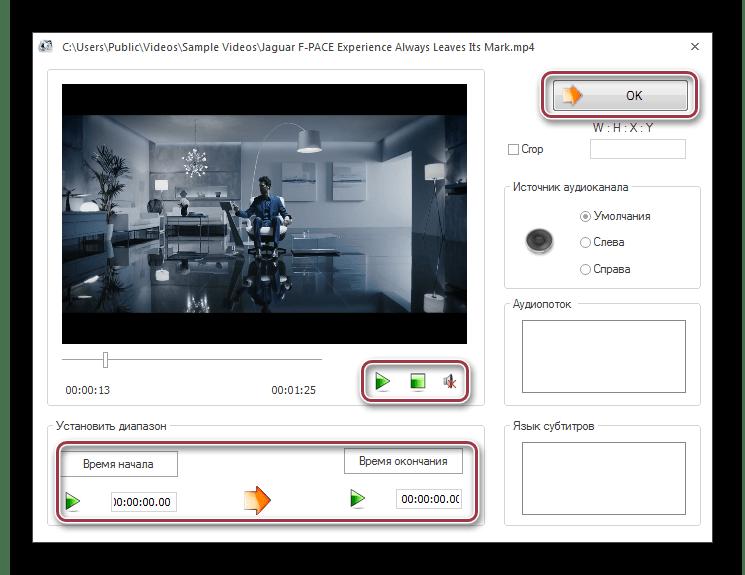 установка времени начала и окончания ролика в FormatFactory
