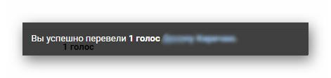 уведомление о передаче голосов ВКонтакте