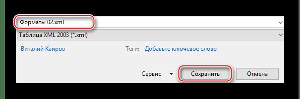 Выбор XML-формата