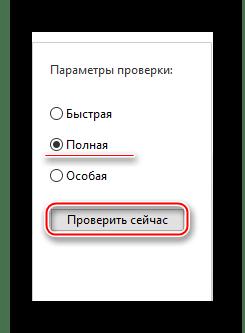 Выбор варианта сканирования в Защитнике