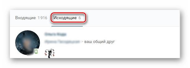 вкладка исходящие ВКонтакте
