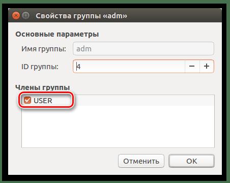 внесение пользователя в группу в линукс юнити