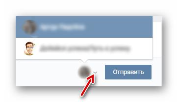 выбираем от чьего имени размещать пост в группе ВКонтакте