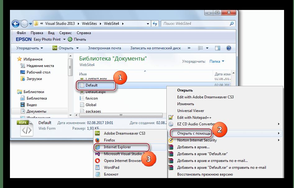 выбор Internet Explorer для открытия aspx