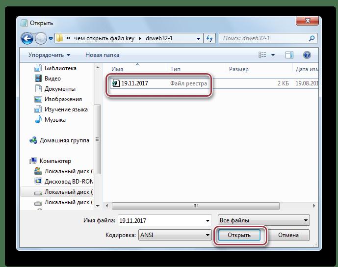 выбор файла в Блокноте