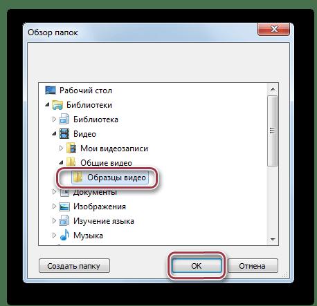 выбор каталога сохранения видео в FormatFactory