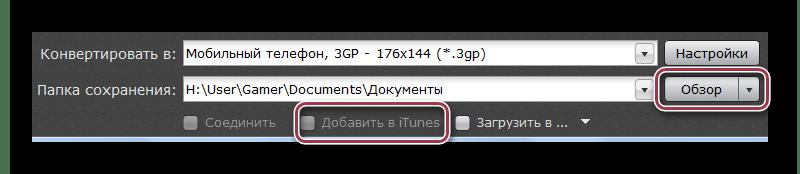 выбор папки сохранения в Movavi Video Converter