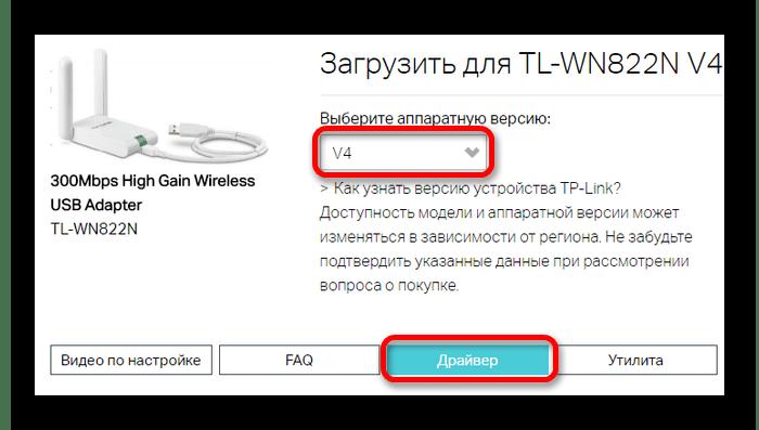 выбор версии для tp link tl wn822n