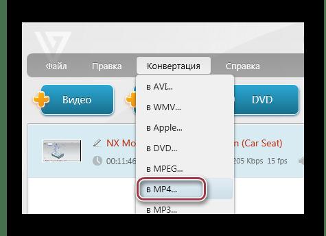 выбор выходного формата с меню Freemake Video Converter
