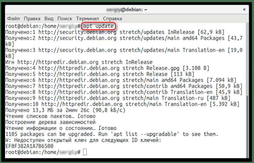 выполнение команды apt update в терминале