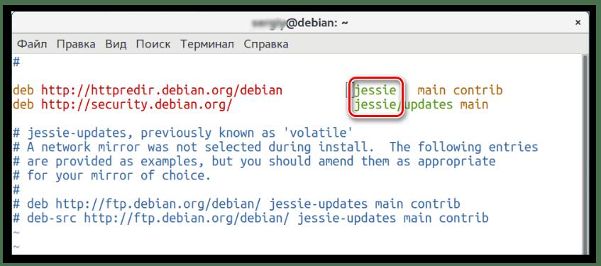 замена кодового имени debian в файле sources.list