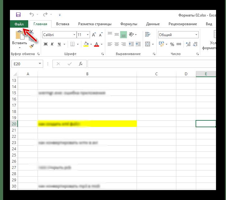 Заполняем таблицу Excel