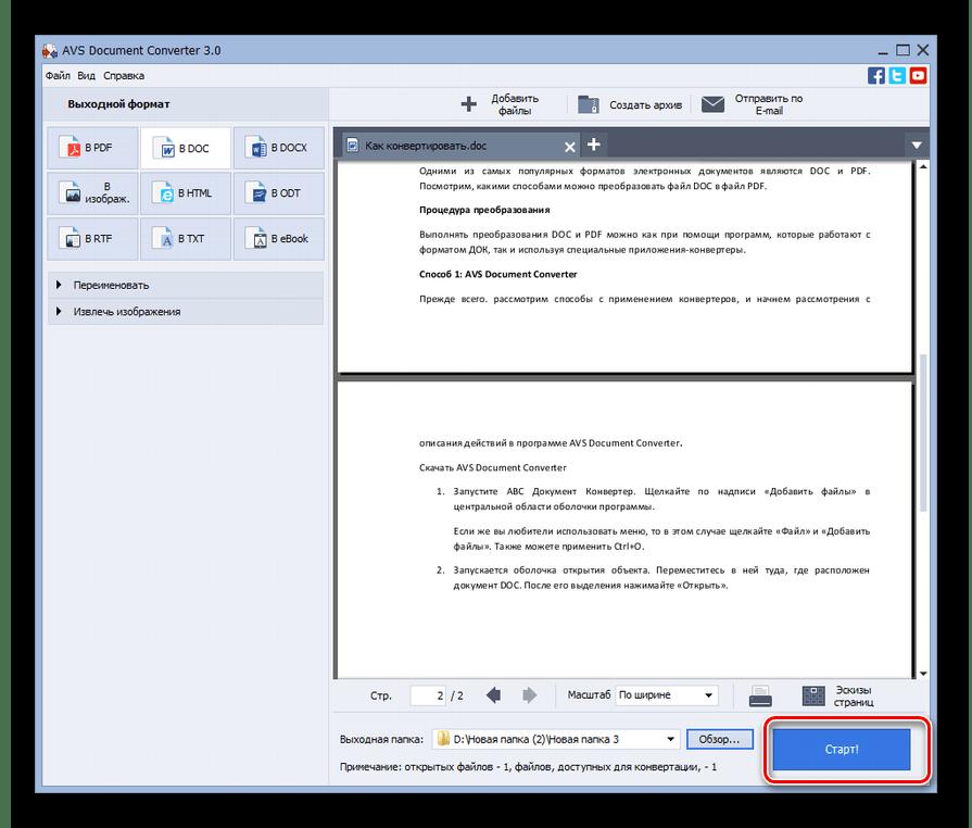 запуск процедуры преобразования документа в формате DOCX в формат DOC в программе AVS Document Converter